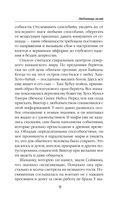 Любовница лилий — фото, картинка — 7