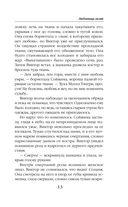 Любовница лилий — фото, картинка — 11