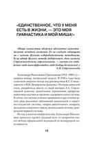 Дыхательная гимнастика Стрельниковой — фото, картинка — 12