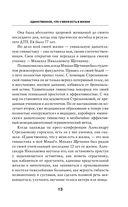 Дыхательная гимнастика Стрельниковой — фото, картинка — 13