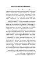 Дыхательная гимнастика Стрельниковой — фото, картинка — 14
