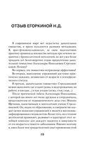 Дыхательная гимнастика Стрельниковой — фото, картинка — 15