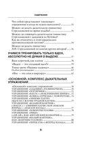 Дыхательная гимнастика Стрельниковой — фото, картинка — 5