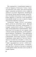 Атрибут власти (м) — фото, картинка — 6