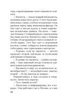 Атрибут власти (м) — фото, картинка — 8