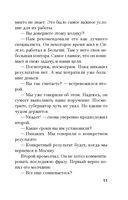 Атрибут власти (м) — фото, картинка — 9