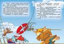 Пираты Кошачьего моря. Мумия Мятежника. Книга 3 — фото, картинка — 2