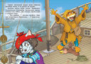 Пираты Кошачьего моря. Мумия Мятежника. Книга 3 — фото, картинка — 3