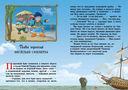 Пираты Кошачьего моря. Мумия Мятежника. Книга 3 — фото, картинка — 4