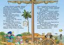Пираты Кошачьего моря. Мумия Мятежника. Книга 3 — фото, картинка — 6