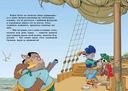 Пираты Кошачьего моря. Мумия Мятежника. Книга 3 — фото, картинка — 7