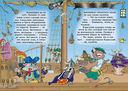 Пираты Кошачьего моря. Мумия Мятежника. Книга 3 — фото, картинка — 8