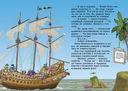Пираты Кошачьего моря. Мумия Мятежника. Книга 3 — фото, картинка — 9