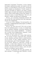 Тутэйшыя. Выбраныя творы — фото, картинка — 6