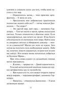 Колодец Мрака (м) — фото, картинка — 11