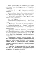 Колодец Мрака (м) — фото, картинка — 12