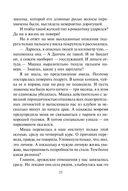Колодец Мрака (м) — фото, картинка — 15