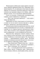 Колодец Мрака (м) — фото, картинка — 5