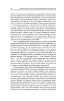 Воля к власти (м) — фото, картинка — 12