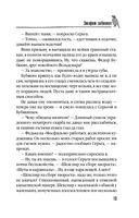 Эшафот забвения — фото, картинка — 12