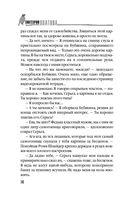 Эшафот забвения — фото, картинка — 13