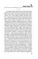 Эшафот забвения — фото, картинка — 8