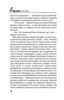 Эшафот забвения — фото, картинка — 9