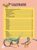 Детский иллюстрированный атлас динозавров — фото, картинка — 1