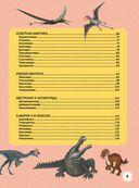 Детский иллюстрированный атлас динозавров — фото, картинка — 2