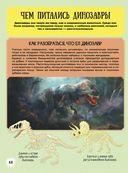 Детский иллюстрированный атлас динозавров — фото, картинка — 11