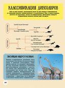 Детский иллюстрированный атлас динозавров — фото, картинка — 13