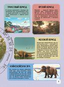 Детский иллюстрированный атлас динозавров — фото, картинка — 6