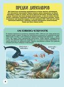 Детский иллюстрированный атлас динозавров — фото, картинка — 7