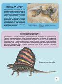 Детский иллюстрированный атлас динозавров — фото, картинка — 8