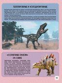Детский иллюстрированный атлас динозавров — фото, картинка — 10