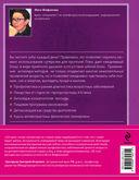 Антивозрастная медицина. Современная энциклопедия — фото, картинка — 16