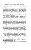 Греческие герои. Рассказы Перси Джексона — фото, картинка — 10