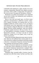 Греческие герои. Рассказы Перси Джексона — фото, картинка — 12