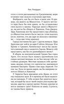 Греческие герои. Рассказы Перси Джексона — фото, картинка — 9