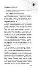 Темная сторона Москвы — фото, картинка — 10