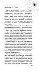 Темная сторона Москвы — фото, картинка — 12