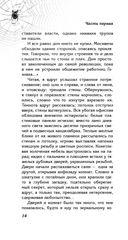Темная сторона Москвы — фото, картинка — 13