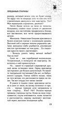 Темная сторона Москвы — фото, картинка — 14