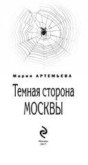Темная сторона Москвы — фото, картинка — 2
