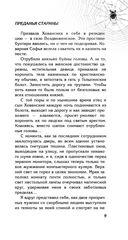 Темная сторона Москвы — фото, картинка — 8
