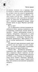 Темная сторона Москвы — фото, картинка — 9