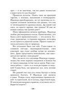 Зеркало Вельзевула (м) — фото, картинка — 13