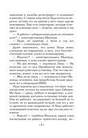 Зеркало Вельзевула (м) — фото, картинка — 6