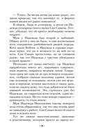Зеркало Вельзевула (м) — фото, картинка — 8