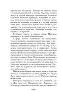 Зеркало Вельзевула (м) — фото, картинка — 9